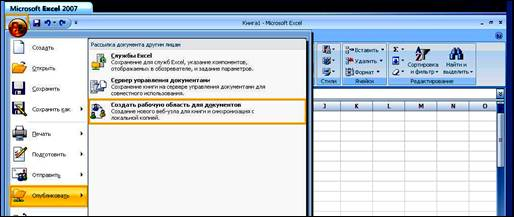 точность как на экране Excel 2007 - фото 11